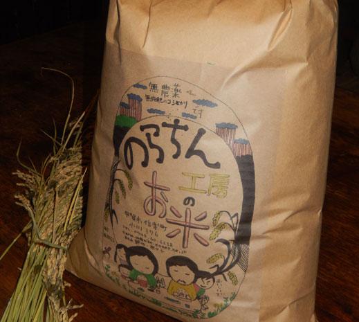 のらちん工房の無農薬米の袋