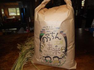 のらちん工房が作った無農薬米の袋